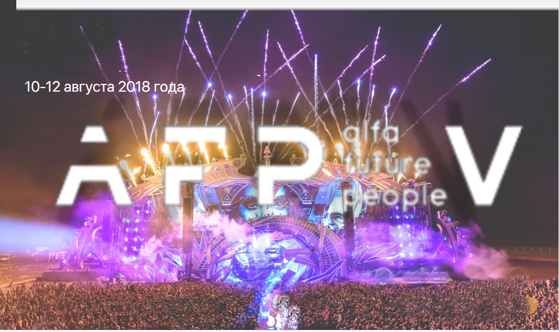 Alfa Future People 2018 я делал